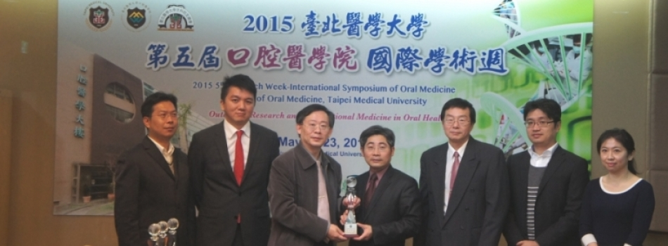 The department has signed a cooperation agreement with Taipei Medical University.